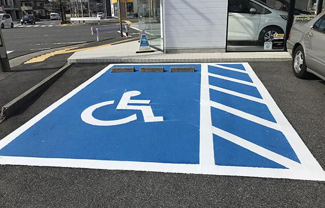 身体障碍者用駐車場マーク