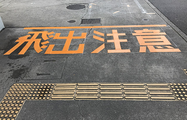 駐車場内の事故防止
