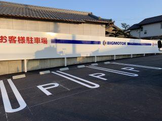 北名古屋市 店舗様駐車場 ライン工事